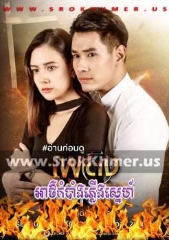 Athkambang Phleung Sne | Khmer Movie | khmer drama | video4khmer | movie-khmer | Kolabkhmer | Phumikhmer | Khmotions | phumikhmer1 | khmercitylove | sweetdrama | khreplay Best