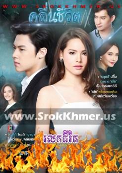 Rolok Chivit | Khmer Movie | khmer drama | video4khmer | movie-khmer | Kolabkhmer | Phumikhmer | KS Drama | phumikhmer1 | khmercitylove | sweetdrama | khreplay Best
