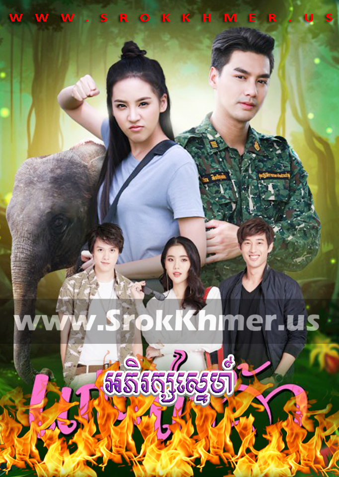 Aphirak Sne ep 30 END | Khmer Movie | khmer drama | video4khmer | movie-khmer | Kolabkhmer | Phumikhmer | KS Drama | phumikhmer1 | khmercitylove | sweetdrama | khreplay Best
