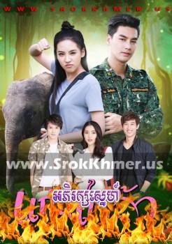 Aphirak Sne | Khmer Movie | khmer drama | video4khmer | movie-khmer | Kolabkhmer | Phumikhmer | KS Drama | phumikhmer1 | khmercitylove | sweetdrama | khreplay Best
