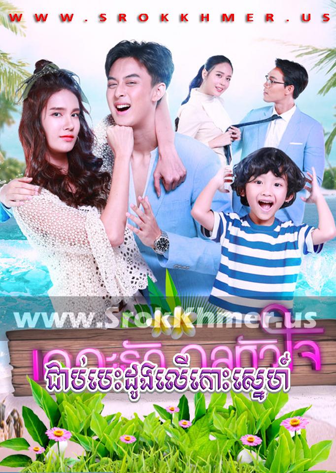 Choab Besdong Leu Koh Sne ep 19 | Khmer Movie | khmer drama | video4khmer | movie-khmer | Kolabkhmer | Phumikhmer | KS Drama | phumikhmer1 | khmercitylove | sweetdrama | khreplay Best