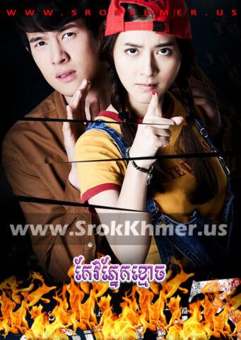 Keo Phnek Khmoach, Khmer Movie, khmer drama, video4khmer, movie-khmer, Kolabkhmer, Phumikhmer, KS Drama, phumikhmer1, khmercitylove, sweetdrama, khreplay, Best