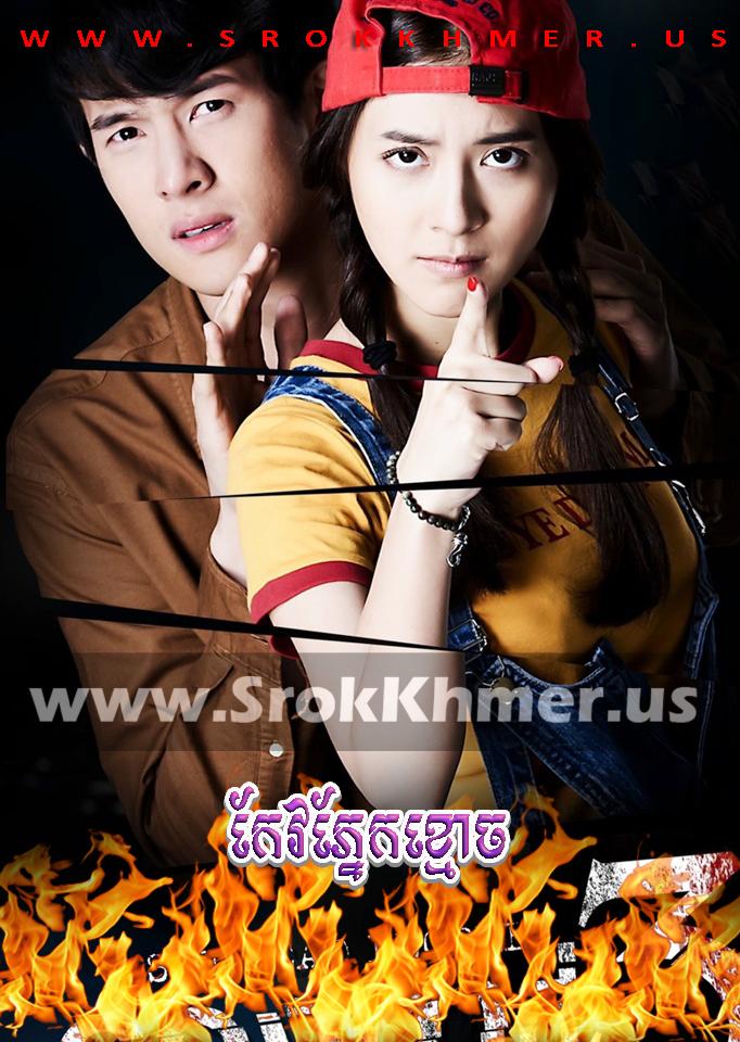 Keo Phnek Khmoach ep 04 | Khmer Movie | khmer drama | video4khmer | movie-khmer | Kolabkhmer | Phumikhmer | KS Drama | phumikhmer1 | khmercitylove | sweetdrama | khreplay Best