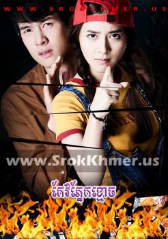 Keo Phnek Khmoach | Khmer Movie | khmer drama | video4khmer | movie-khmer | Kolabkhmer | Phumikhmer | KS Drama | phumikhmer1 | khmercitylove | sweetdrama | khreplay Best