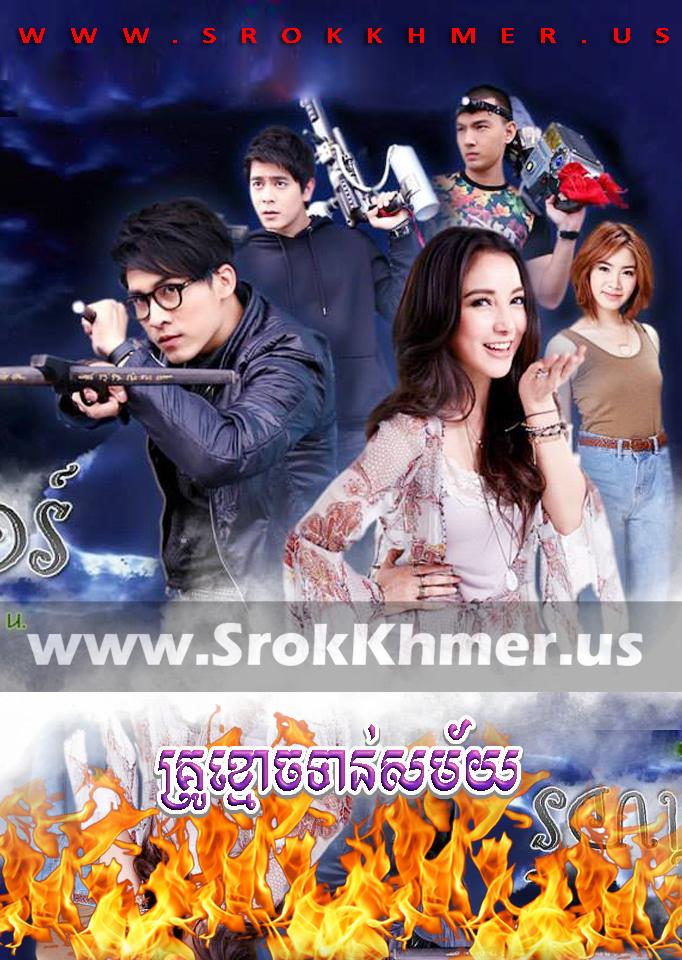 Krou Khmoach Toan Samay ep 26 END | Khmer Movie | khmer drama | video4khmer | movie-khmer.com | Kolabkhmer | Phumikhmer | KS Drama | khmercitylove | sweetdrama | khreplay Best