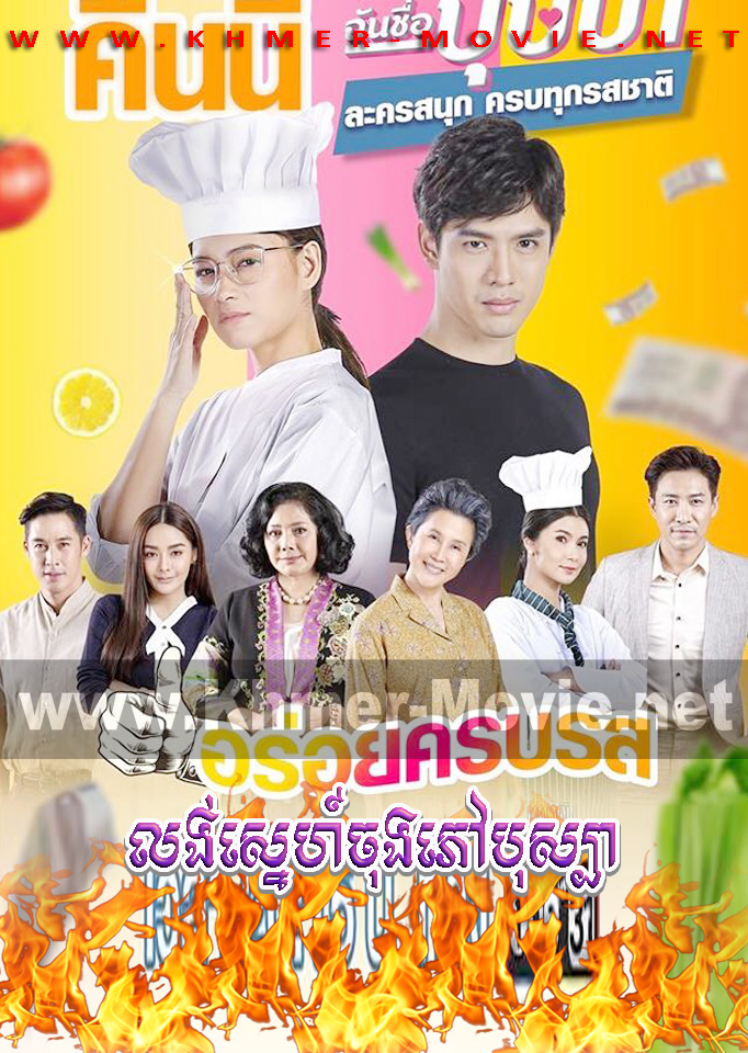 Lung Sne Chongphov Bosba ep 21 | Khmer Movie | khmer drama | video4khmer | movie-khmer.com | Kolabkhmer | Phumikhmer | KS Drama | khmercitylove | sweetdrama | khreplay Best