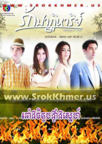 Ronang Chit Bangkhang Sne, Khmer Movie, khmer drama, video4khmer, movie-khmer.com, Kolabkhmer, Phumikhmer, KS Drama, khmercitylove, sweetdrama, khreplay, Best
