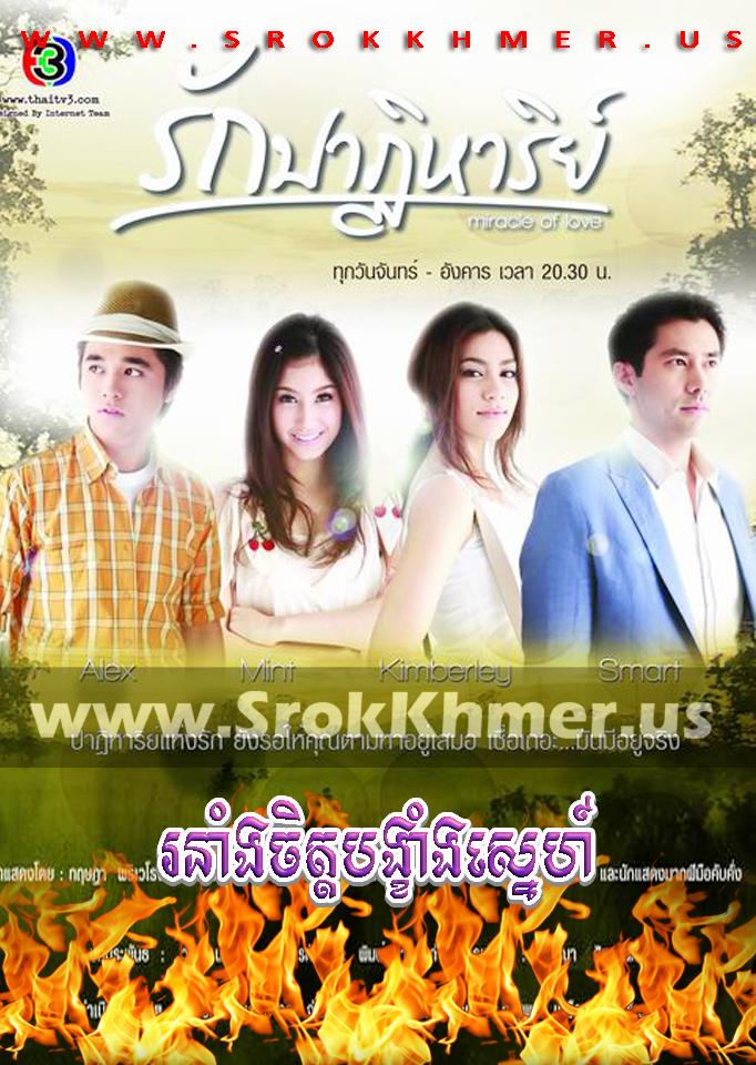 Ronang Chit Bangkhang Sne ep 25 END | Khmer Movie | khmer drama | video4khmer | movie-khmer.com | Kolabkhmer | Phumikhmer | KS Drama | khmercitylove | sweetdrama | khreplay Best