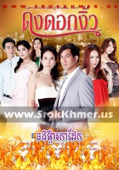 Tong Phka Roka Dek ep 29 END | Khmer Movie | khmer drama | video4khmer | movie-khmer.com | Kolabkhmer | Phumikhmer | KS Drama | khmercitylove | sweetdrama | khreplay Best