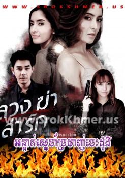 Anteak Sne Pramanh Besdong ep 04 | Khmer Movie | khmer drama | video4khmer | movie-khmer.com | Kolabkhmer | Phumikhmer | KS Drama | khmercitylove | sweetdrama | khreplay Best