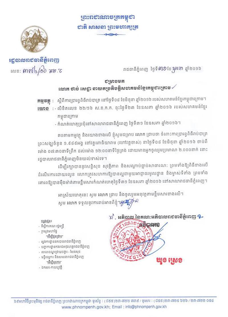 Phnom Penh City Hall permits Khmer Krom to organize the 67th