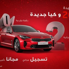 Wheelchair Price In Qatar Chair Covers By The Bulk Kia Motors Power To Surprise