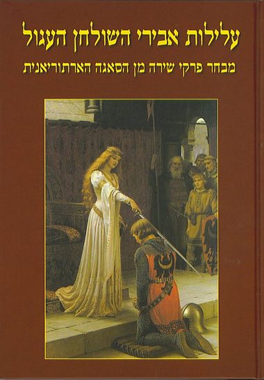 עטיפת הספר עלילות אבירי השולחן העגול ב