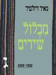 מכלול שירים 1980-2009  | מאיר ויזלטיר