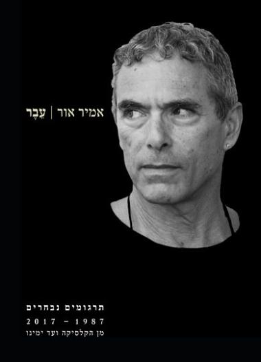 Image result for אמיר אור עבר