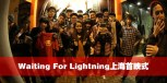 Waiting For Lightning 上海首映现场报道