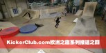 KickerClub欧洲滑板之旅系列报道之四 – Old Man Session