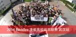2014 Backfire 滑板高校巡回联赛 武汉站