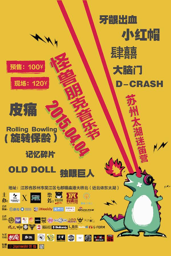 怪兽音乐节海报