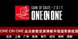 公告 | ONE ON ONE 总决赛暨亚洲滑板平地冠军赛延期!