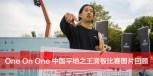#OneOnOne# 中国平地之王滑板比赛图片回顾