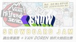 Vans 正式公布2018年Hi-Standard单板滑雪全球系列巡回赛日期