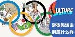 在2020年东京奥运会上滑板项目到底是什么样子?到底谁能参加奥运会?