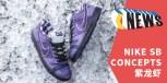 """""""恶人紫""""来袭:Concepts x Nike SB Dunk Purple Lobster"""