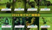 2019 年度回顾系列 – 十大精选电台节目