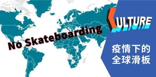被疫情波及的全球滑板现状