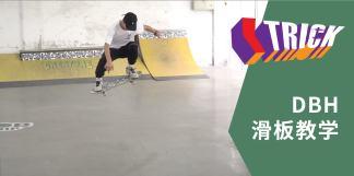 DBH 滑板教学 – halfcab、frontside halfcab