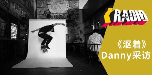 KickerTalk93 -「沤着」特别采访之 Danny Zhang