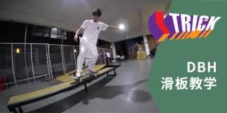 DBH 滑板教学 – 基础台子动作 Backside 5050