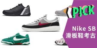 史前 SB:Nike 滑板鞋考古