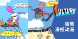 吉奥滑板动画:当地球上只有最后一个滑手