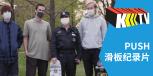 KTV – 疫情期间,这群外国人滑遍上海