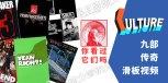 #中文字幕# 有史以来最有代表性的九部滑板片!