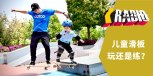 KickerRadio108 – 儿童滑板教学是玩还是练?