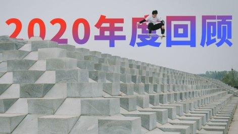 2020 年中国滑板的十个关键词|KickerClub