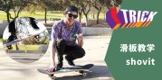 KickerTrick 零基础教学 – 春节第二课,会滑行就能学的简单动作 shovit