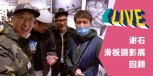 KTV – 谢石滑板摄影展回顾