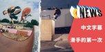 #中文字幕 滑板夫妻档,Lizzie Armanto 和 Axel 挑战自我极限!