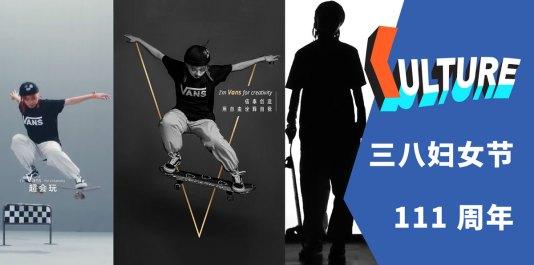 滑板的世界,应当有更多女性的身影