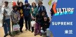#独家  Supreme 在米兰干的事,远不止开了一家滑板店