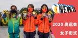 2020 东京奥运会女子街式回顾:中国女滑手首战奥运进入决赛