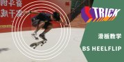 KickerTrick 滑板教学 – Vision 么人家的 BS Heelflip 比你好看?