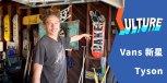 #中文字幕  Vans 新星:Tyson Peterson 晋升职业滑手背后的故事