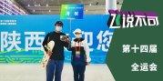 飞说不可77 – 中华人民共和国第十四届运动会