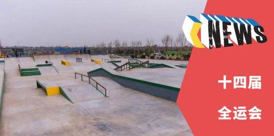 第十四届全运会滑板项目开赛前的重要信息全收录