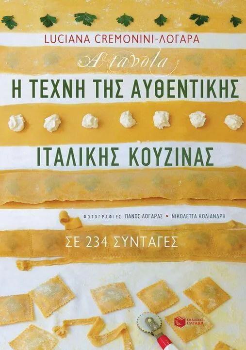 Book Cover: Η Τέχνη της Αυθεντικής Ιταλικής Κουζίνας ~ A Tavola